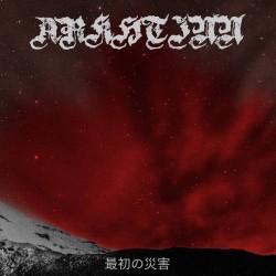Arkhtinn - 最初の災害, LP (black)