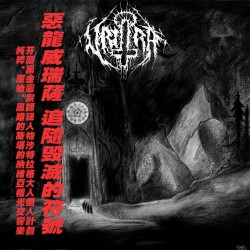 Vritra - Deinde Signum Mortifera, LP