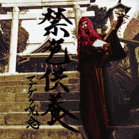 ダラ呪念 - 禁色供養, LP